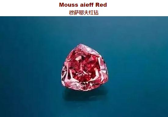 穆萨耶夫红钻