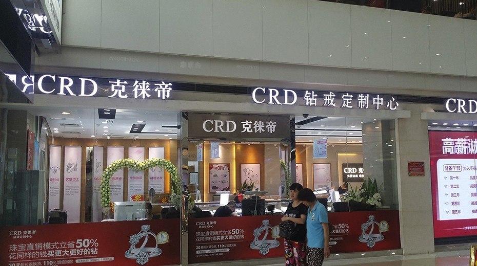 CRD克徕帝大连沙口西安路店