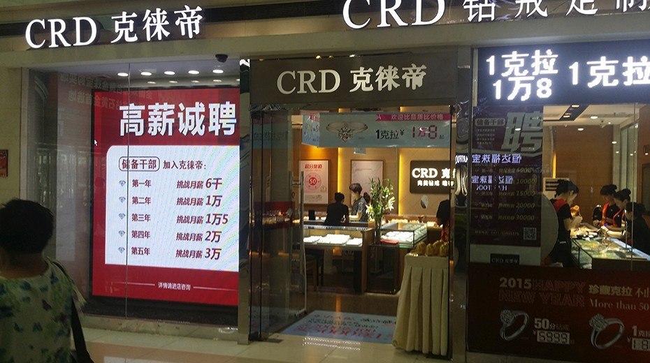CRD克徕帝哈尔滨中央大街店
