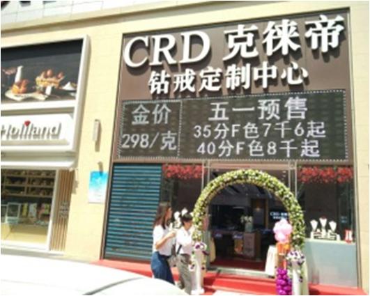CRD克徕帝石家庄桥西国贸店