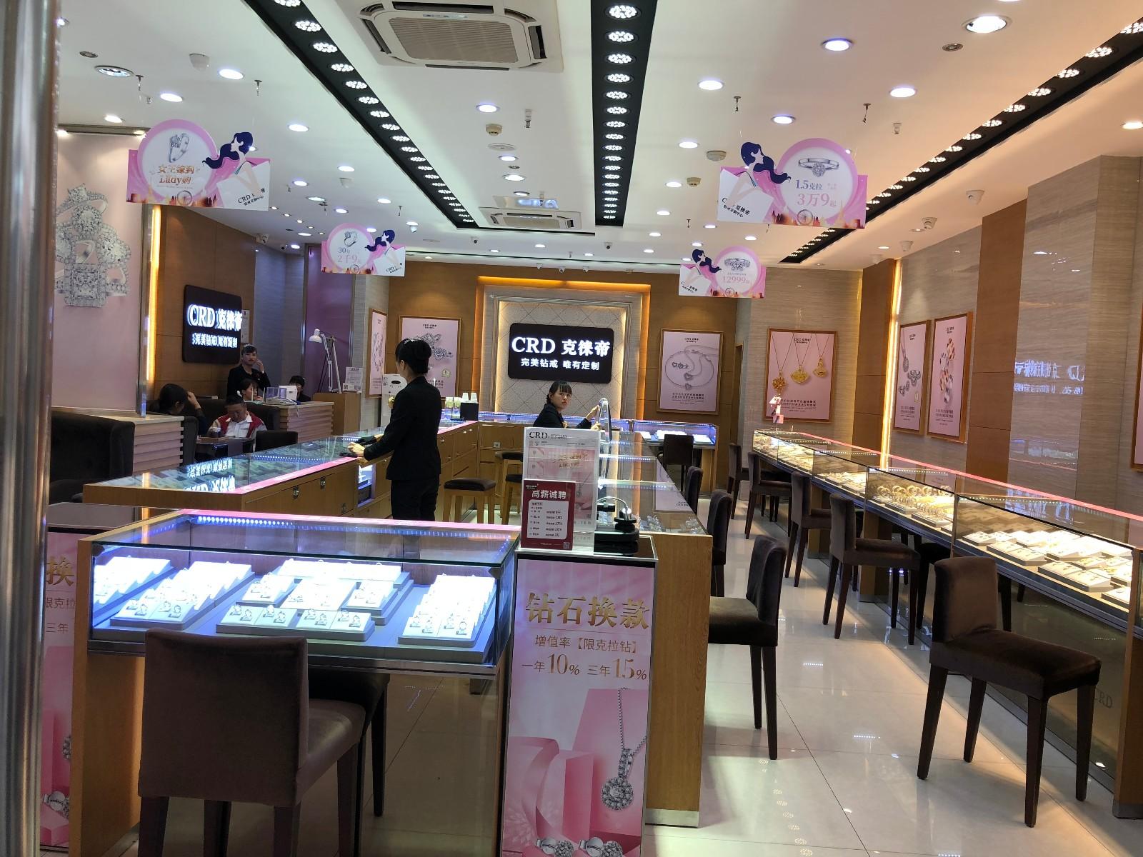 CRD克徕帝厦门中山路店
