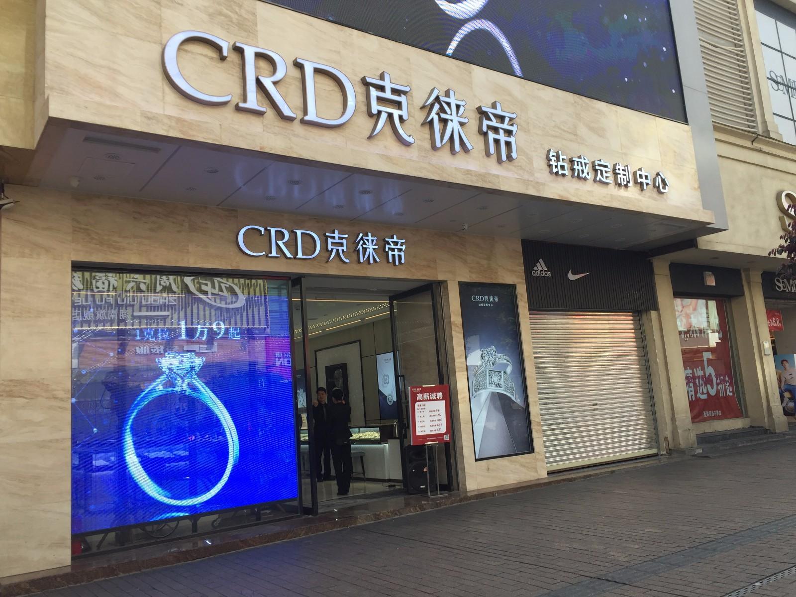 CRD克徕帝长沙司门口店