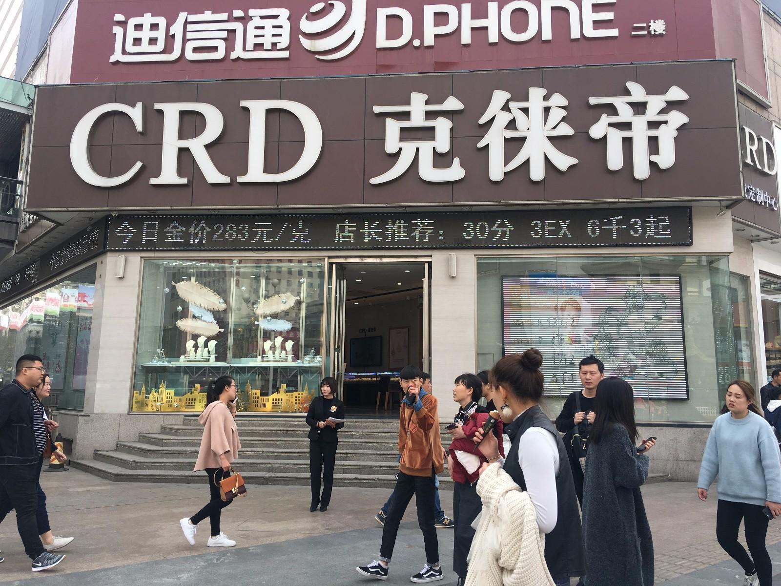 CRD克徕帝郑州二七广场店