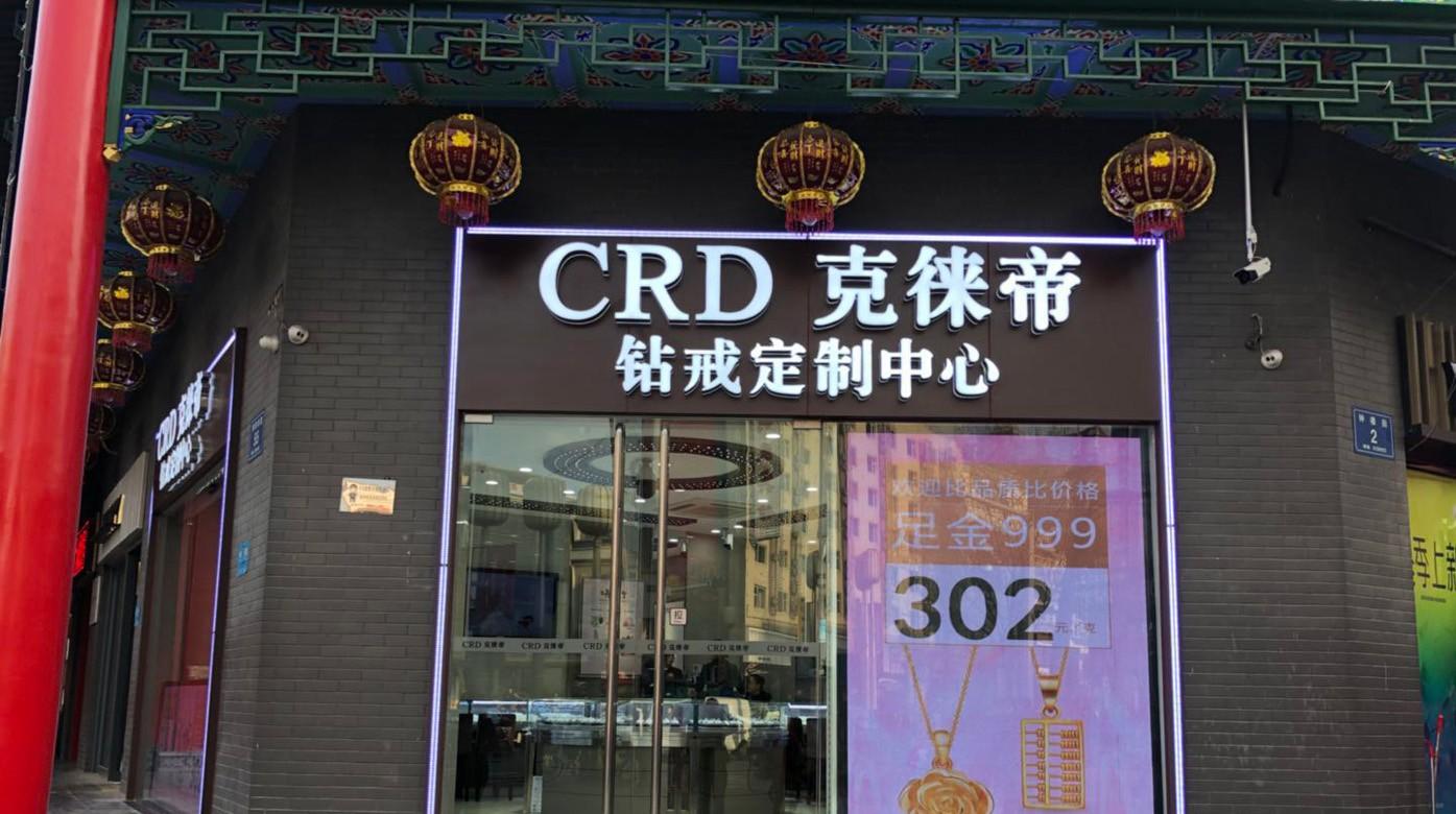 CRD克徕帝太原迎泽钟楼街店