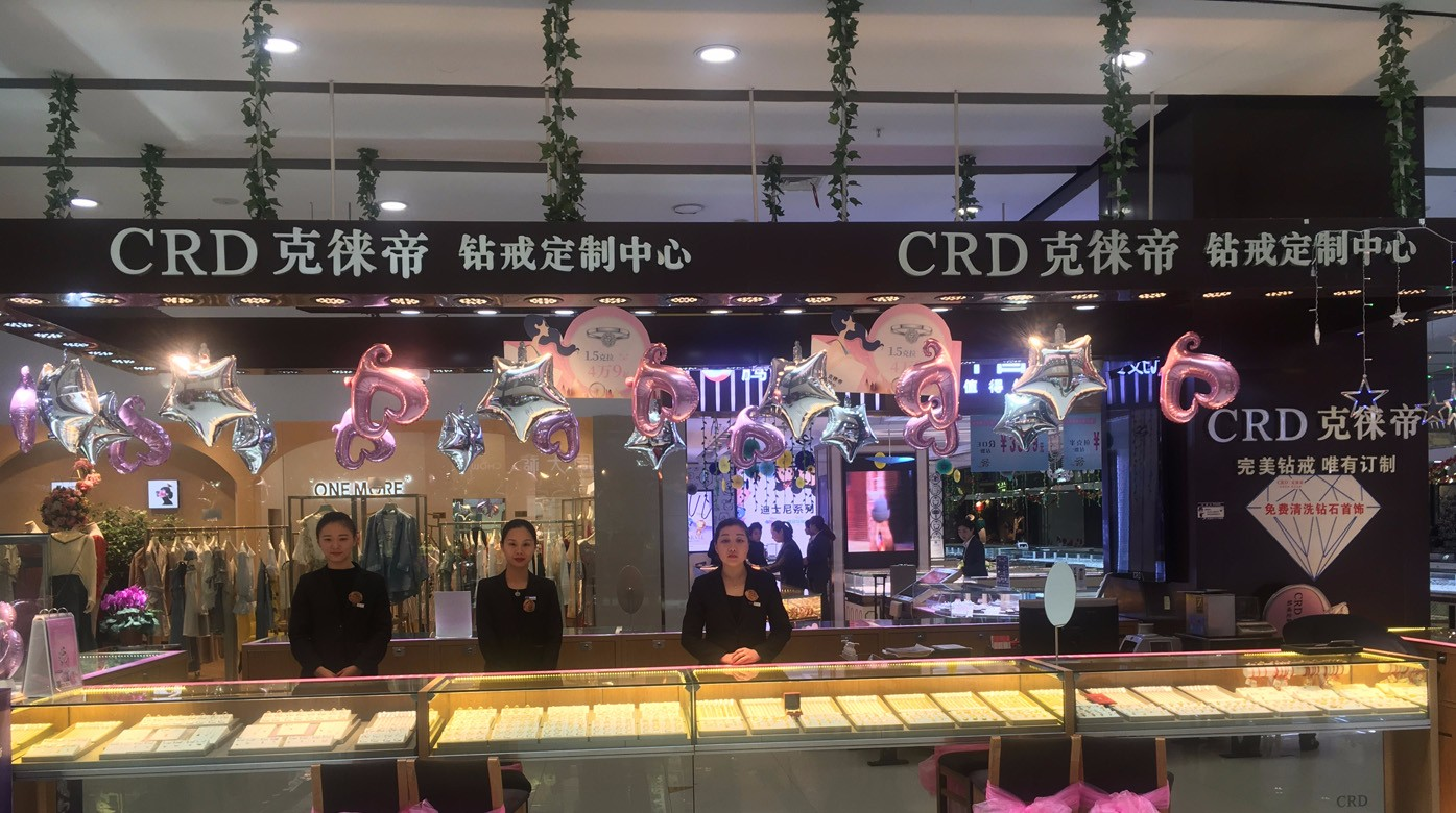 CRD克徕帝湖州德清永安街店