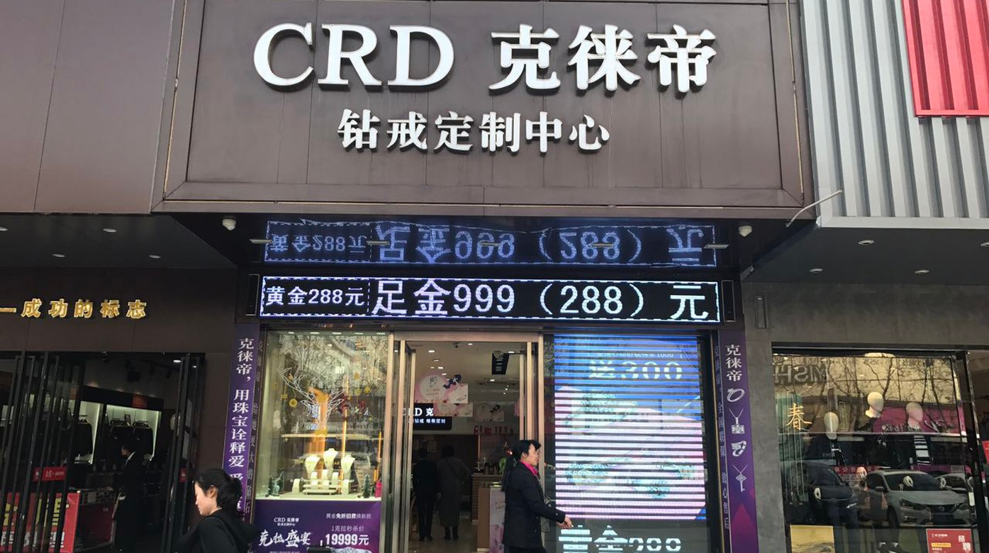 CRD克徕帝荆州沙市店