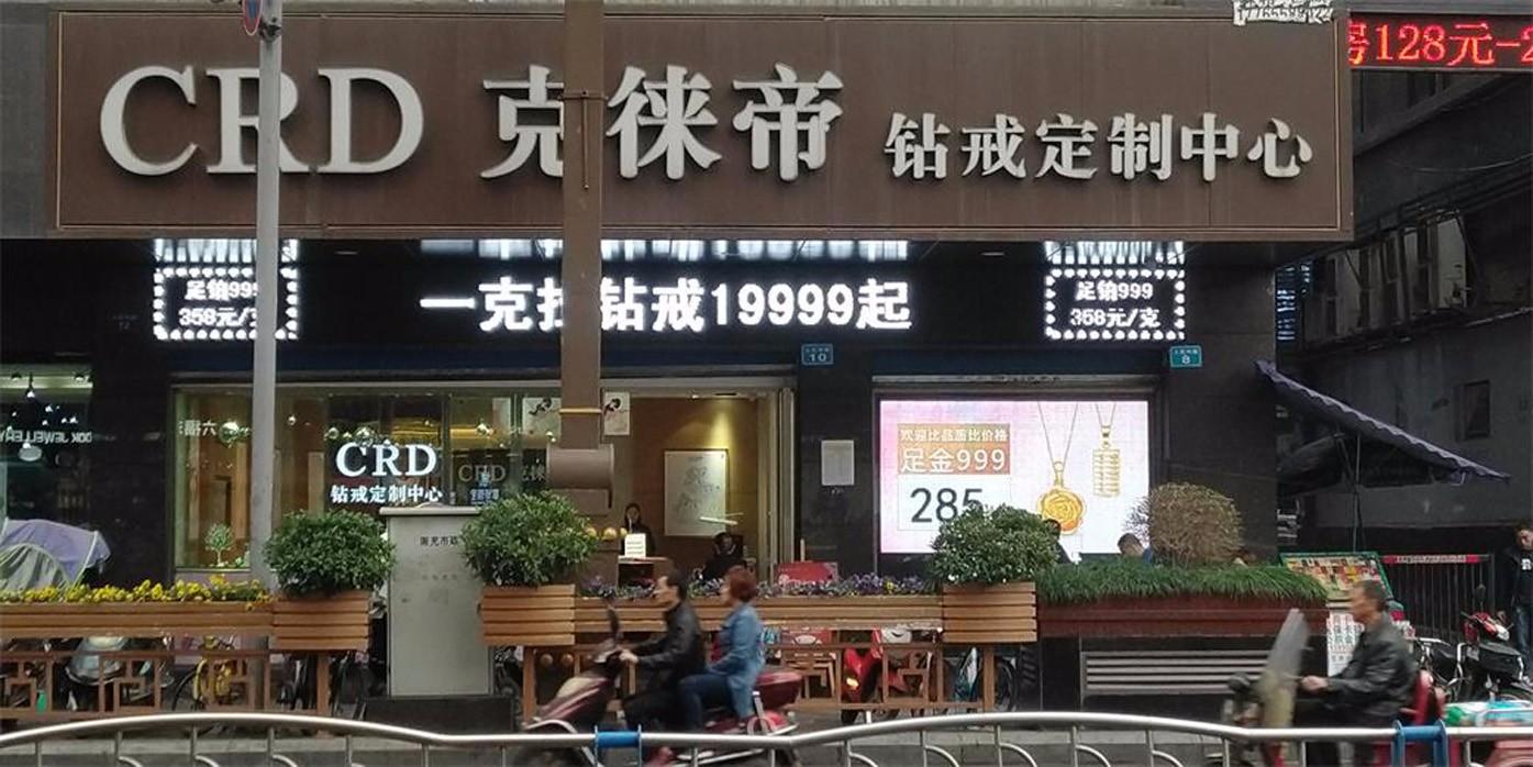 CRD克徕帝南充人民中路店