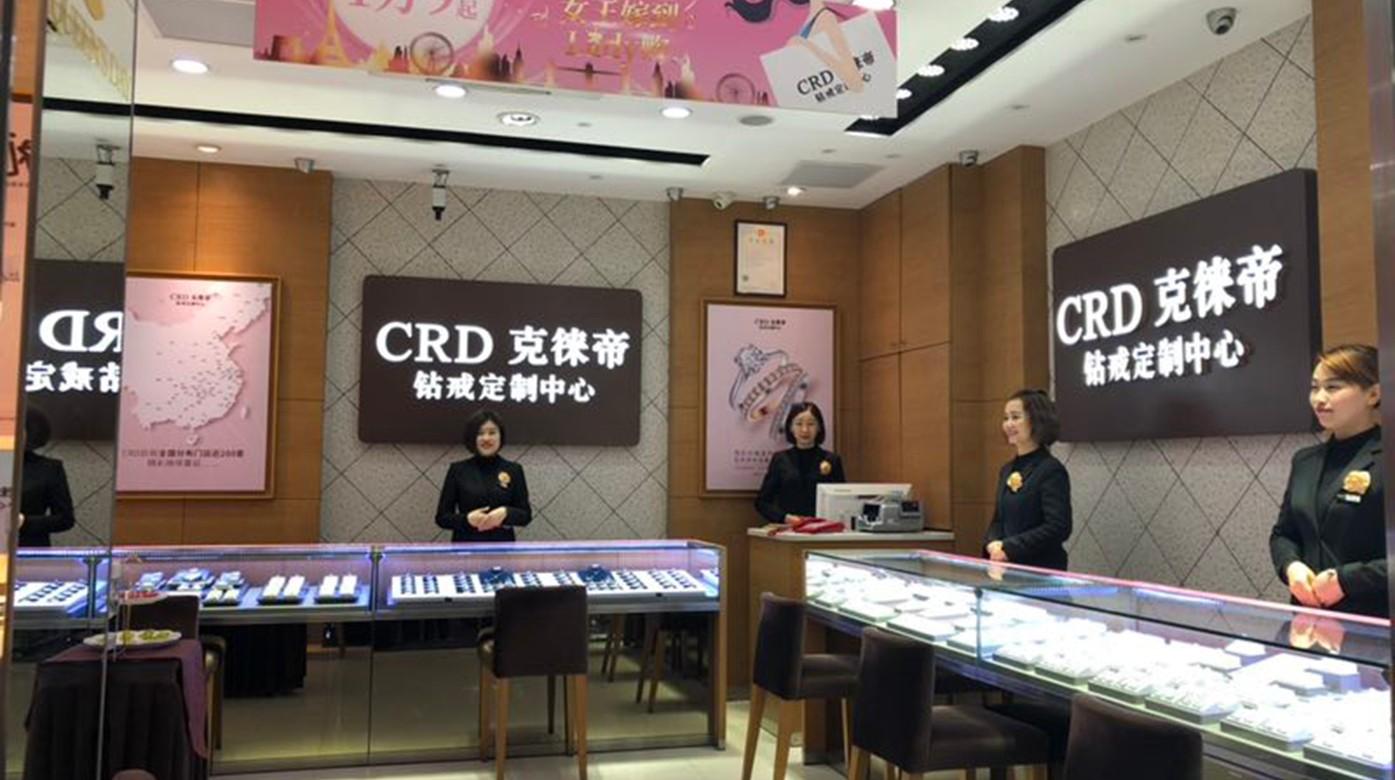 CRD克徕帝重庆合川店