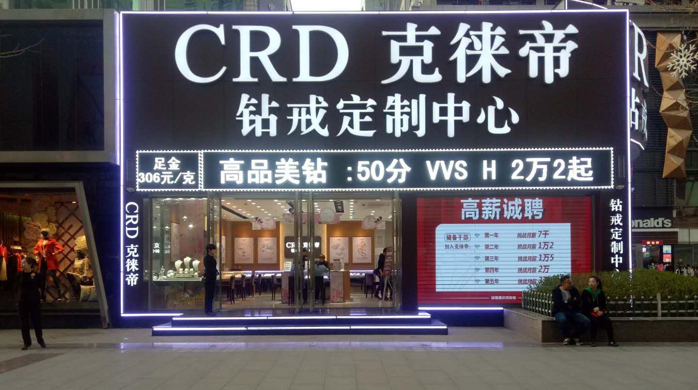 CRD克徕帝兰州张掖路店