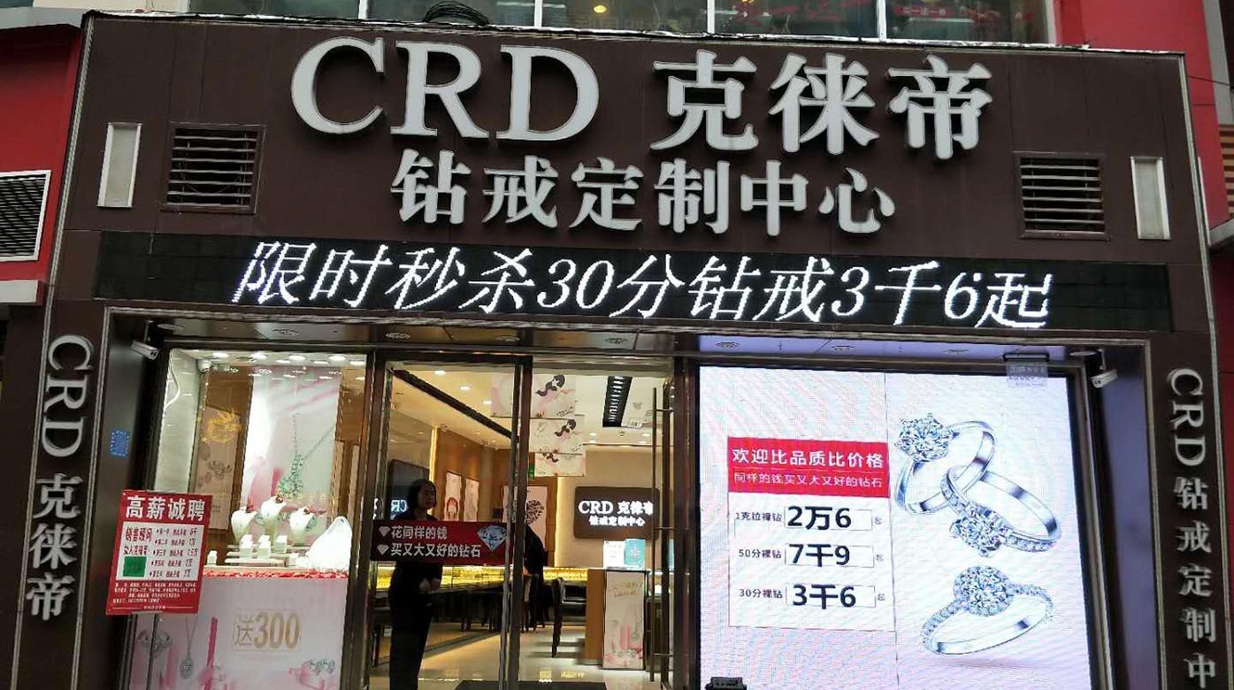 CRD克徕帝铜仁民主路步行街店