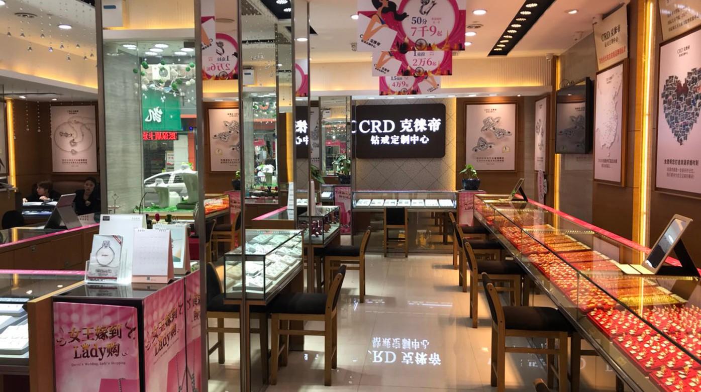 CRD克徕帝重庆黔江解放路店