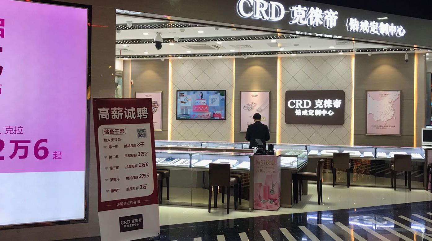 CRD克徕帝无锡梁溪中山路T12店
