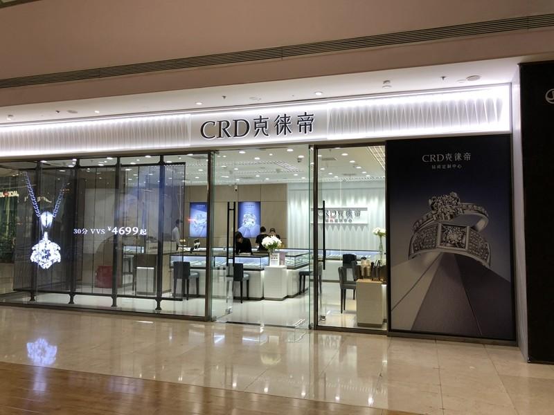 CRD克徕帝天津河东万达广场店