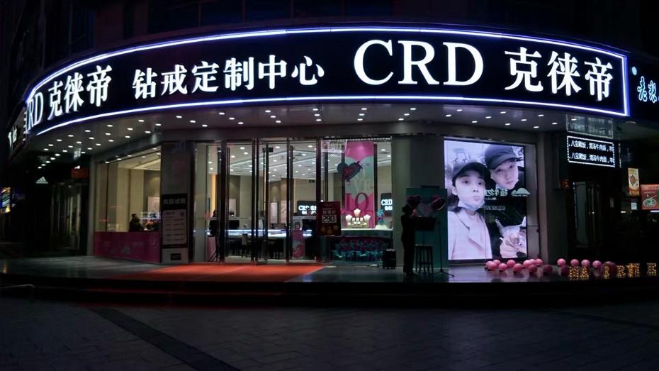 CRD克徕帝银川店