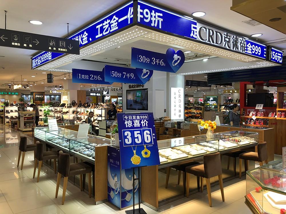 CRD克徕帝济宁中央百货商场店