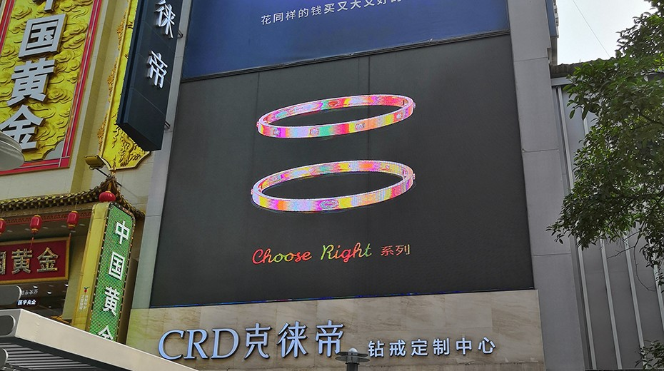 CRD克徠帝長沙司門口店