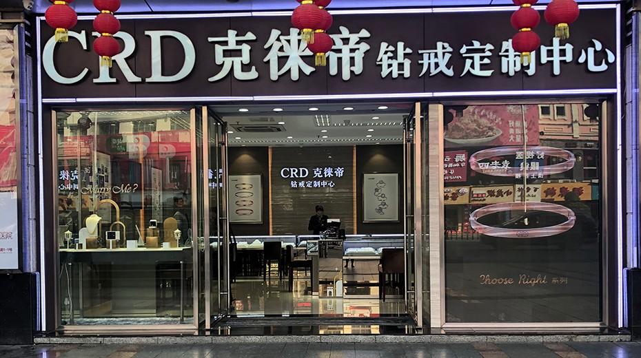 CRD克徠帝南寧朝陽一店