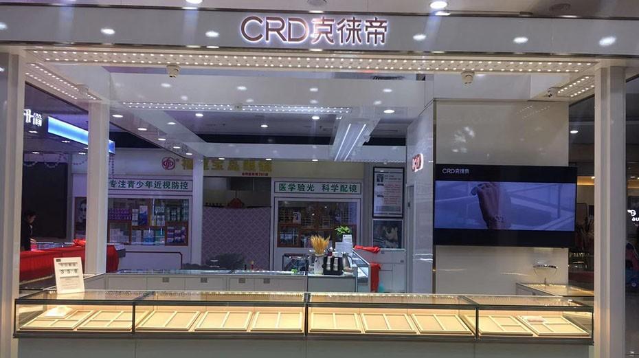 CRD克徠帝湖州德清永安街店