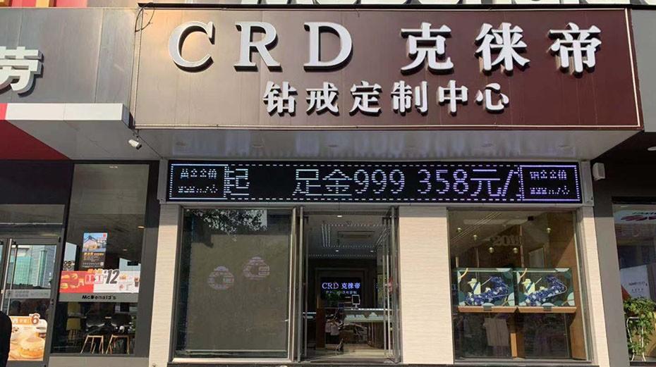 CRD克徕帝宜春中山中路店