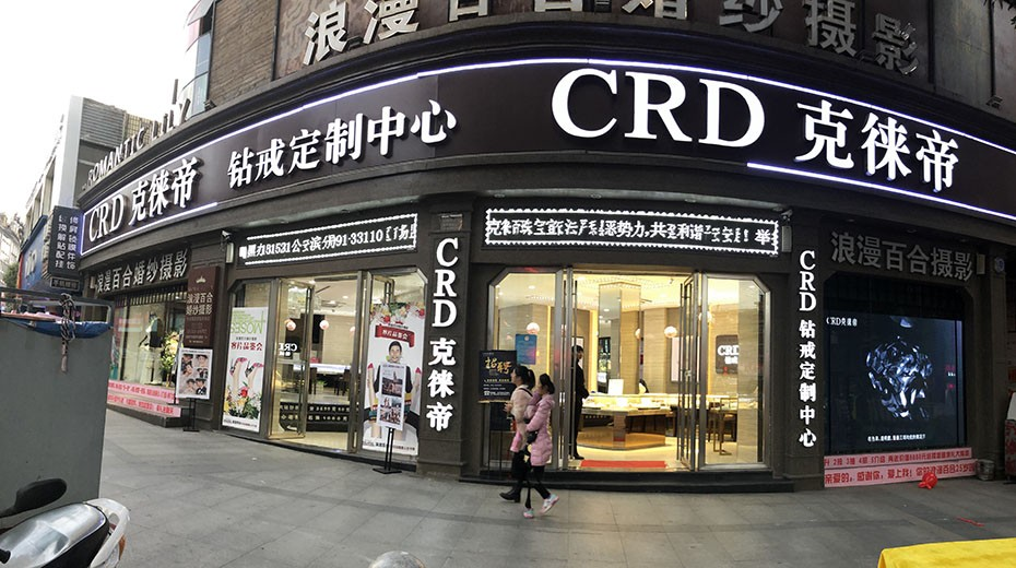 CRD克徕帝陕西安康金州路店