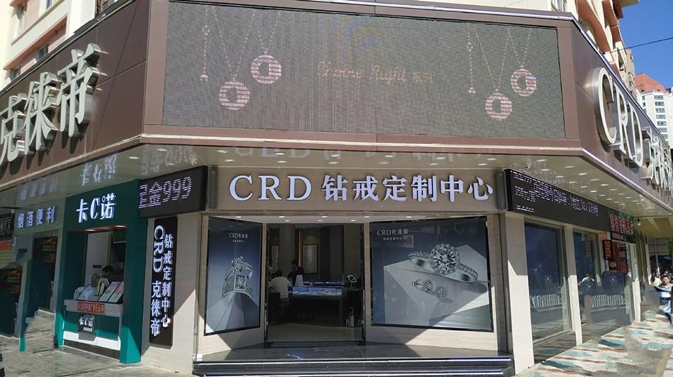 CRD克徠帝昆明正義路店