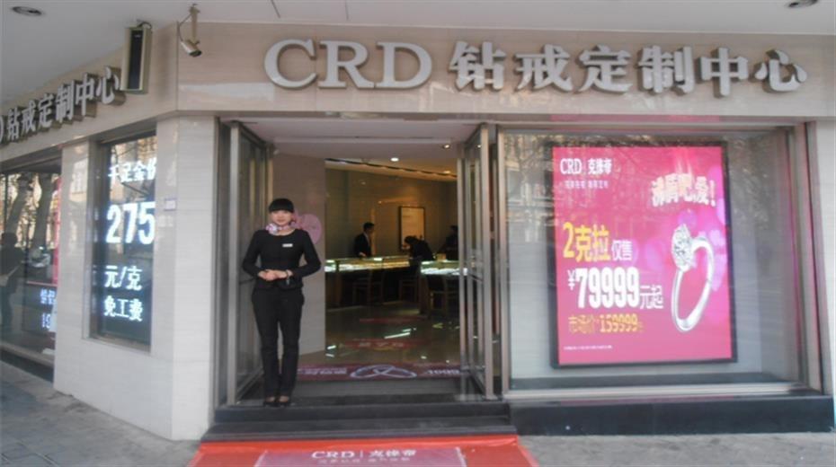 CRD克徕帝昆明正义路店