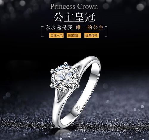 """克徕帝""""公主皇冠""""钻石戒指"""