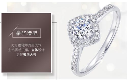 图五克徕帝绚烂钻石戒指豪华造型