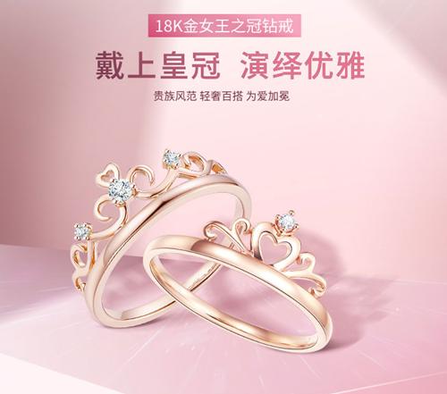 克徠帝女王之冠鉆石戒指