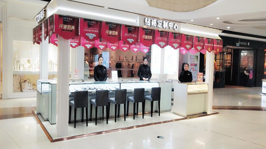 克徕帝新店开业