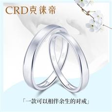 【余生】-18K金钻石情侣对戒